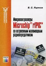 Микроконтроллеры MicroCHIP rfPIC